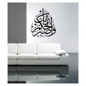 Vas Bir Li Hükmü Rabbik Kadife Duvar Sticker 66,3x79 Cm
