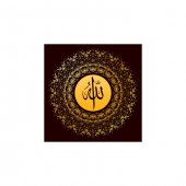 Allah Dini Kanvas Tablo 40x40 Cm