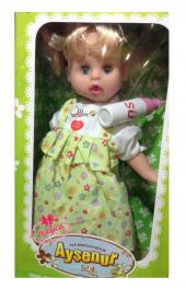 Oyuncak Dua Okuyan Ayşenur Bebek ,oyuncak Bebek