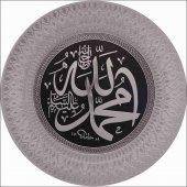 35 cm Gümüş Çerçeve Allah(c.c)Muhammed(s.a.v) Lafs Tabak