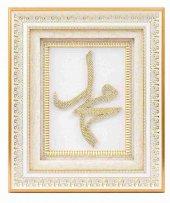 Taş İşlemeli Muhammed (s.a.v) Lafs Tablo