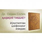 GERÇEK TIP - ÖZBEKÇE - YİTİK ŞİFANIN İZİNDE - AİDİN SALİH-2