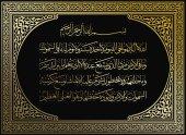 Ayetel Kürsi - Hat İslami Kanvas Tablo-3