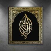 Kelime-i Tevhid Varak Hat İslami Exclusive Kanvas Tablo