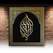 Kelime-i Tevhid Varak Hat İslami Exclusive Kanvas Tablo-2