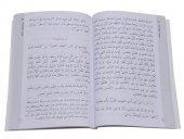 Risaletüt-Tefekküril-İmaniyyetin Aliye (Arapça) -2