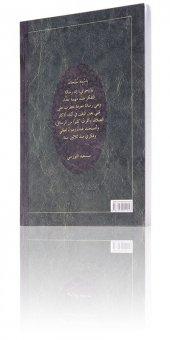 Risaletüt-Tefekküril-İmaniyyetin Aliye (Arapça) -3
