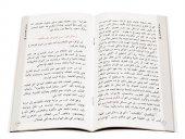 Mukaddime (Arapça)-2