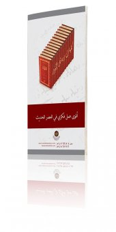 Mukaddime (Arapça)-3