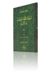 Ictihad, Sahabe Ve Cennet Risaleleri (Osmanlıca)