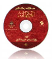 El Kelimat (Arapça, Mp3)