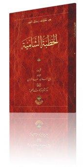 Hutbe İ Şamiye (Arapça)