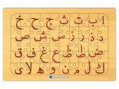 Yapboz (Kuran Harfleri)