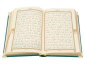 Orta Boy Kadife Kuran-ı Kerim (Turkuaz, Yaldızlı, Mühürlü)-2