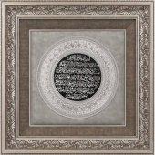 Ayet-el Kürsi Yazılı Taşlı Lüks Tablo ,Çerçeve 80 x 80 cm-2