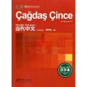 çağdaş Çince Karakterler Kitabı