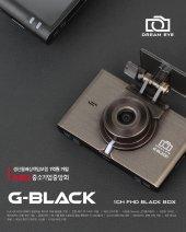 Gblack Araç Kamerası
