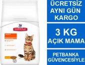 Hills Optimal Care Adult Tavuklu Yetişkin Açık Kedi Maması 3 Kg