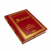Risale İ Nur Külliyatı 'ndan Mektubat Kitabı Bediüzzaman Said Nursi