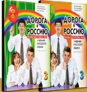 Rusyaya Giden Yol 3 1 Ve 3 2 Kitap Seti Palme (Rusyaya Doğru)