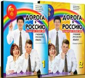 Rusyaya Giden Yol 1 Ve 2 Kitap Seti Palme (Rusyaya Doğru)