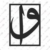 Elif Vav Dekoratif Lazer Kesim Metal Tablo 51x70