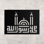 Muhammed Rasulallah Yazılı Tablo-2