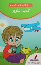 Boyama Kitabı (Arapça)