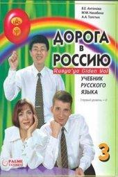 Rusyaya Giden Yol 3 1 Palme Yayınları