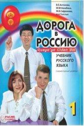 Rusyaya Giden Yol 1 Palme Yayınları
