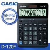 Casio D-120F 12 Hane Masa Üstü Hesap Makinesi