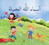 Allahın Güzel İsimleri 1 Arapça