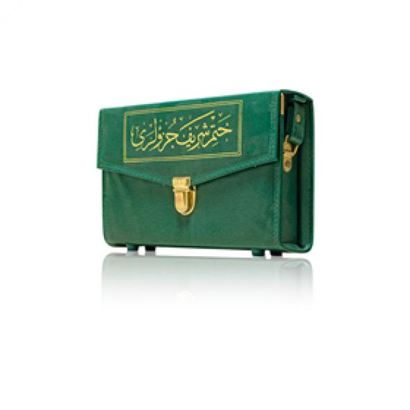 Orta Boy 30 Cüz Kuran-ı Kerim (Karton Ciltli, Çantalı)