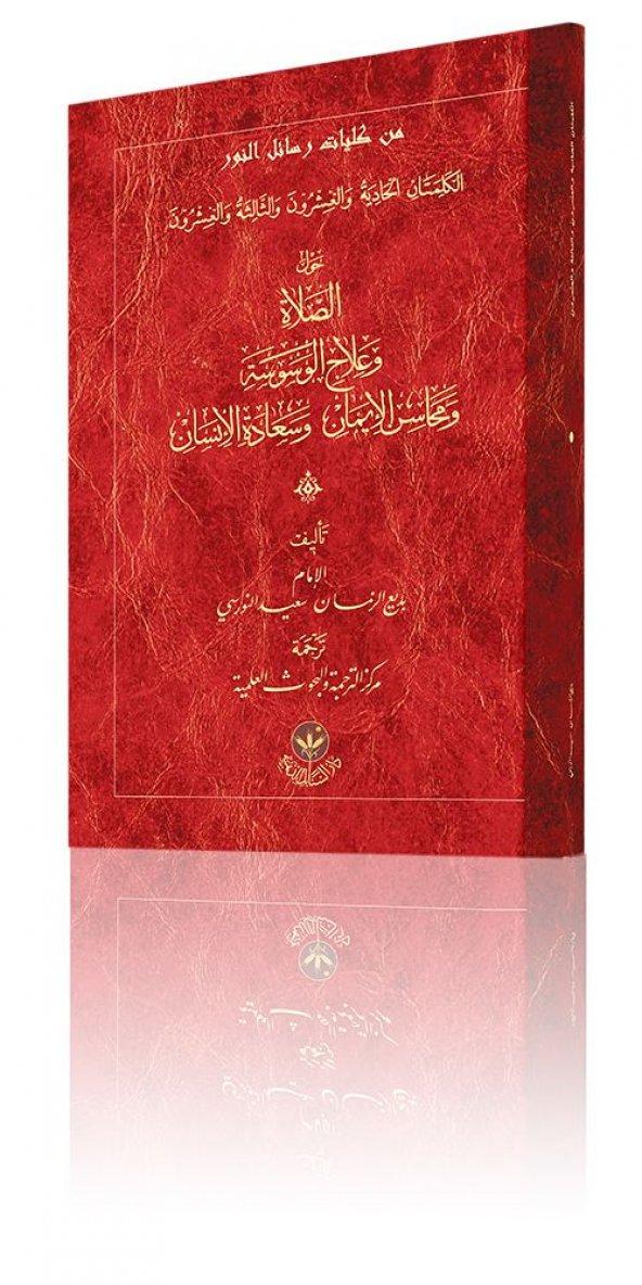 El-Kelimetanil-Hadiyetü Vel-İşrune (Arapça)