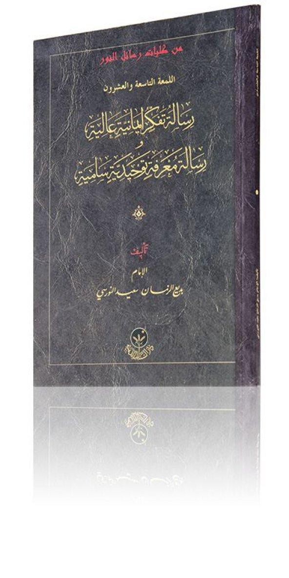 Risaletüt-Tefekküril-İmaniyyetin Aliye (Arapça)
