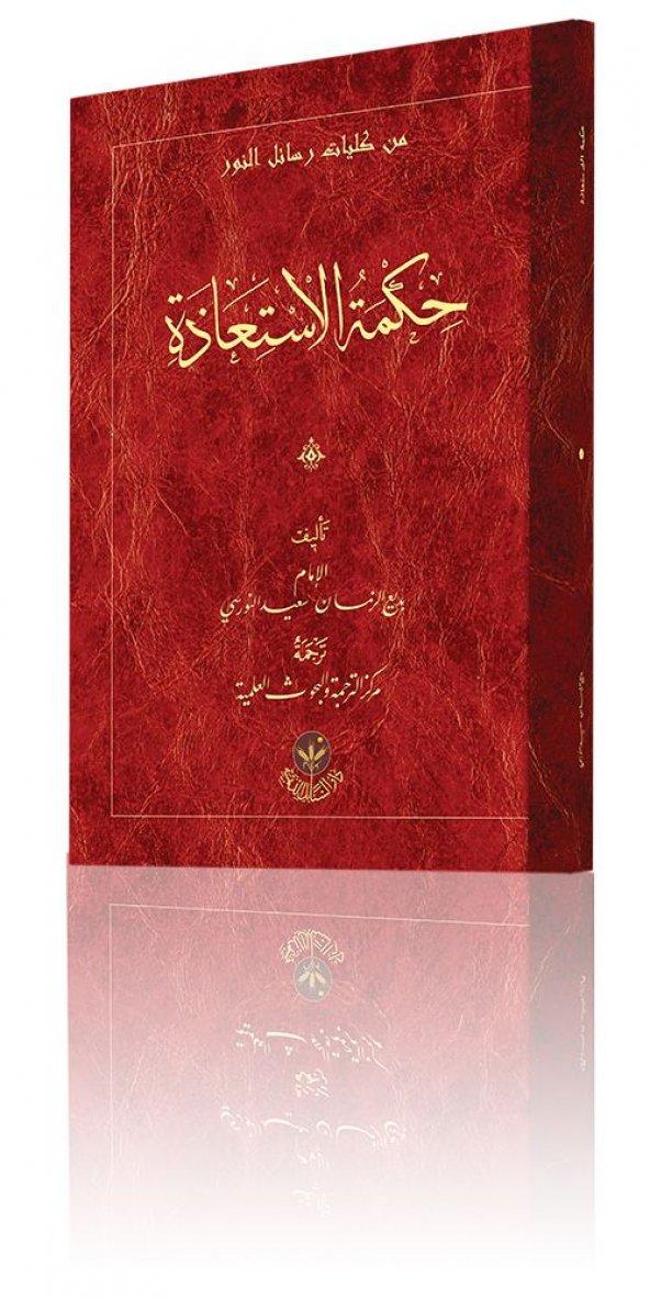 Hikmetül İstiaze Risalesi (Arapça)