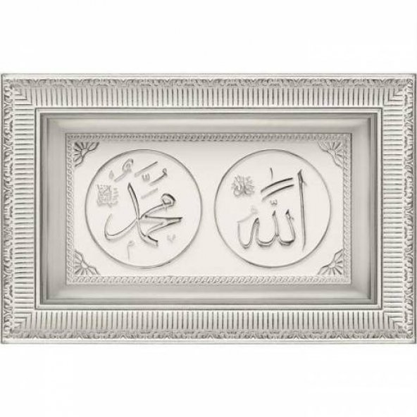 ALLAH(C.C.) - MUHAMMED (S.A.V.)LAFIZLI ÇERÇEVE,TABLO 28X43 CM