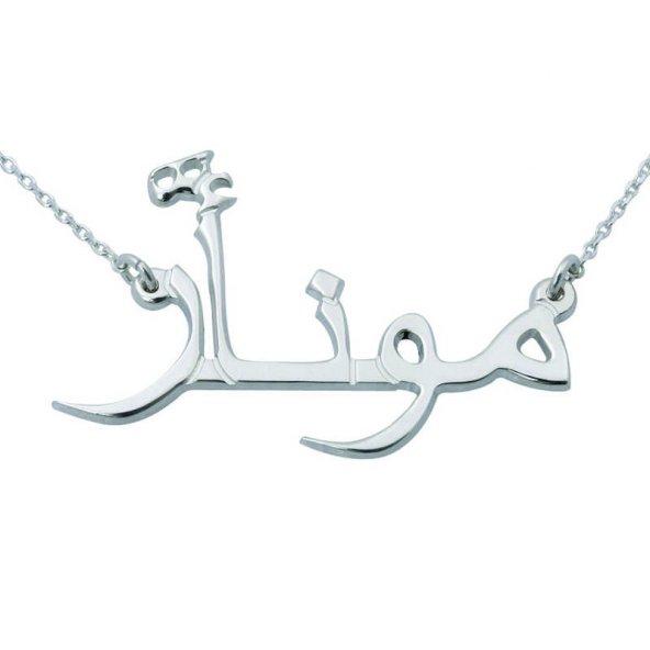 Gümüş Arapça İsimli Kolye